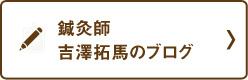 吉澤拓馬ブログへ